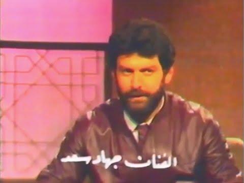 برنامج العرب والموسيقى- سعد الله آغا القلعة يسأل جهاد سعد لماذا ابتعد المسرحيون العرب عن الغناء؟