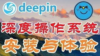 ★Deepin★深度Linux安装与使用(下)