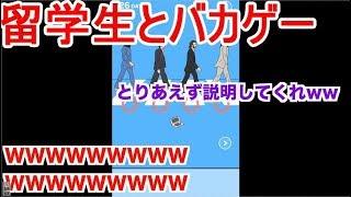 【留学生とバカゲー】ママにゲーム隠される…2【25日目~】byムギタロー&リアン【海外の反応】 thumbnail