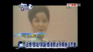 鄧麗君 60TH 年代新聞~從台灣看全球 2013年3月10日