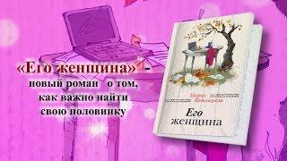 Буктрейлер по книге Марии Метлицкой «Его женщина»