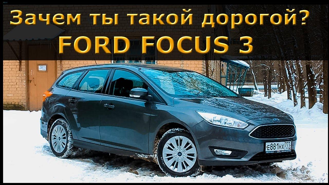 дорогой ли в обслуживании ford focus 3?