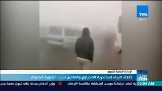 أخبار TeN - إغلاق طريق إسكندرية الصحراوي والعلمين بسبب الشبورة الكثيفة