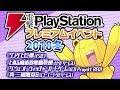 電撃PlayStationプレミアムイベント2018冬
