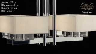 видео немецкие потолочные люстры