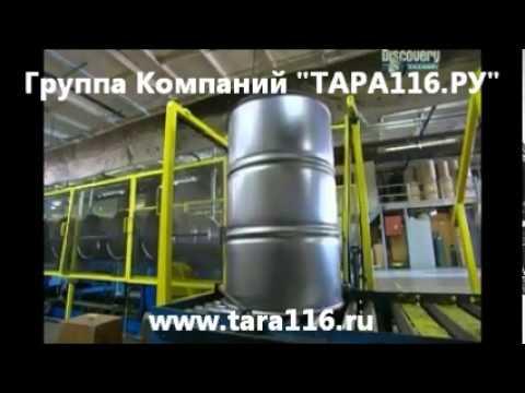 Производство Стальных (Металлических) Бочек www.tara116.ru