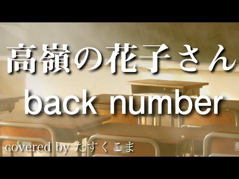 【歌ってみた】高嶺の花子さん - back number うた:たすくこま