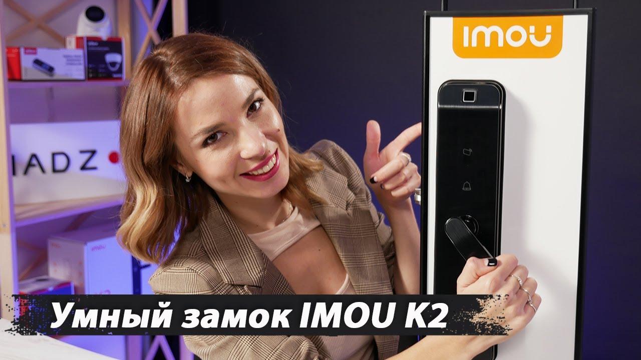 Обзор умного замка IMOU K2 с 5 режимами доступа | Умный Электронный замок
