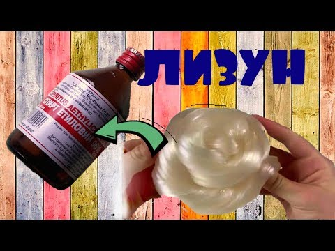 Лизун из спирта/Перламутровый лизун/Прозрачный лизун/Без тетрабората/Проверяю рецепт