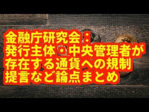 一般社団法人日本暗号資産ビジネス協会(JCBA)