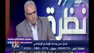 صلاح حسن: الرئيس السيسي طلب زيادة شقق الإسكان الاجتماعي لـ600 ألف.. فيديو