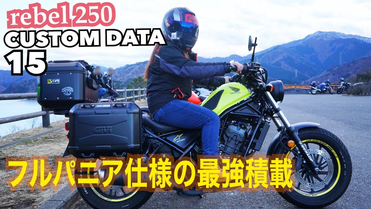 フルパニア仕様の最強積載 rebel250 CUSTOM DATA 15レブル250 カスタム GiVi キャンプ バイク女子 女性ライダー
