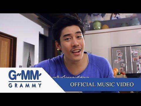ส่งเพลงนี้คืนมาให้ฉันที - เอ๊ะ [Official MV]