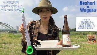 着物を着たサックス奏者(多摩川では着物リメイクワンピース!)、和柄Mus...