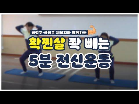 금정구·금정구 체육회와 함께하는 확찐살 쫙 빼는 5분 전신운동 Thumbnail