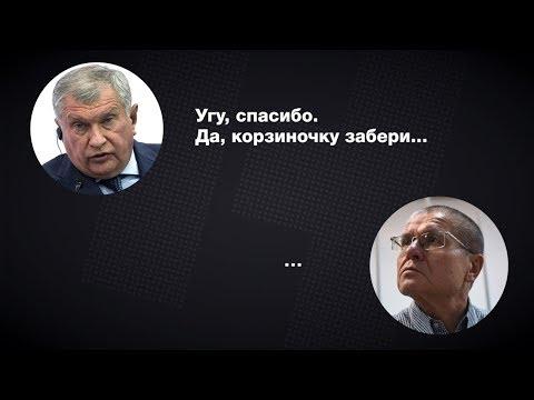 «И корзинку с колбасой забери» — разговор Сечина и Улюкаева