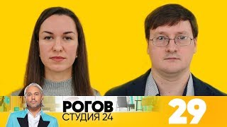 Рогов. Студия 24 | Выпуск 29