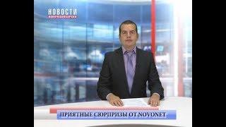 Интернет-провайдер Novonet приготовил для горожан приятные сюрпризы ко Дню города