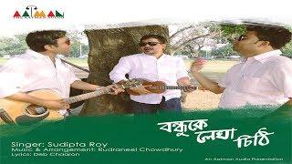 Bondhuke Lekha Chithi | Bengali Song | Sudipta | Rudraneel | Deb Chaaron | The Aatman Audio