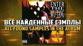 Скачать Все сэмплы Enter The Wu Tang 36 Chambers All Found Samples In The Album