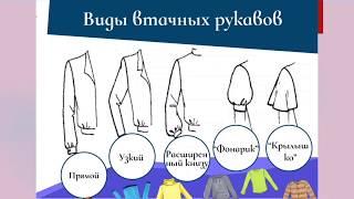 Художественная школа Сафинова Е.С. Технологии швейных изделий.