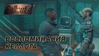 #12 Прохождение Fallout 4: Воспоминания Келлога