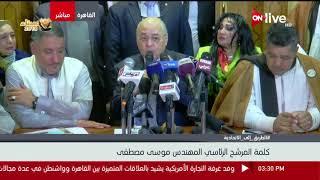 موسى مصطفى: ترشحي للرئاسة يأتي من أجل خدمة الشعب المصري