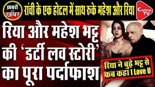 Rhea Chakraborty-Mahesh Bhatt Dirty Picture Exposed   Anju Pankaj   Capital TV
