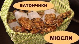 БАТОНЧИКИ-МЮСЛИ