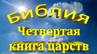 Скачать Библия Четвертая книга царств 17 25 главы