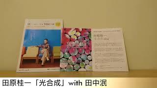 田原桂一「光合成」with 田中泯】 ミュージアムショップで購入。 「しお...