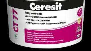 Обзор. Ceresit CT 77. Фасадная декоративная штукатурка.