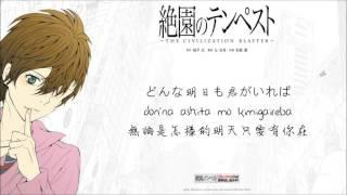 絕園的暴風雨ED2我們的歌「僕たちの歌」佐香智久【中文字幕】