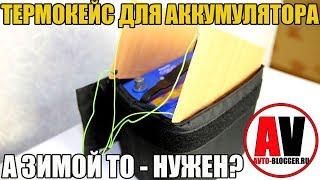 видео Новости магазина аккумуляторов. Представляем новинку: аккумуляторы автомобильные серии АКОМ +EFB!
