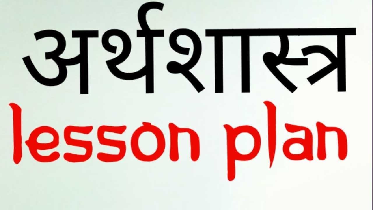 Economic lesson plan class 10 economic lesson plan class 10 10 bed publicscrutiny Gallery