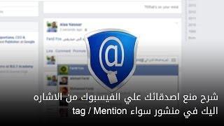 شرح منع اصدقائك علي الفيسبوك من الاشاره اليك في منشور سواء tag / Mention