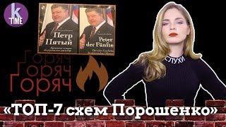Петр Пятый: обзор книги за 16 минут - #18 ГорячО с Олесей Медведевой