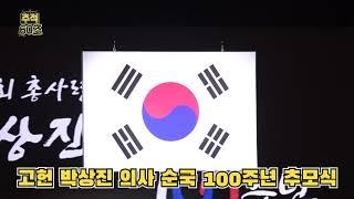 [추적60초] 고헌 박상진 의사 순국 100주년 추모식