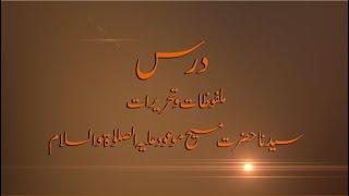 Dars-e-Tehreerat - Programme No. 8