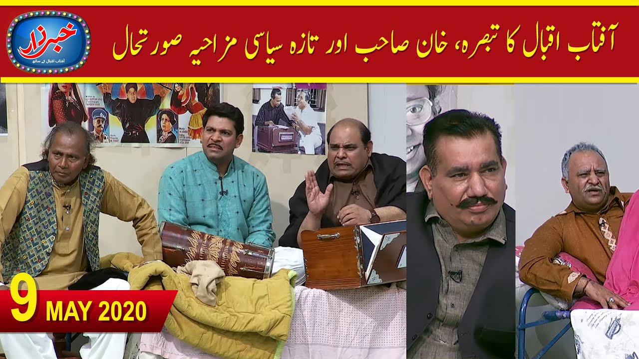 Khabarzar with Aftab Iqbal Latest Episode 19 | 9 May 2020 | Best of Amanullah, Agha Majid | Aap News