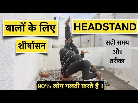 benefits-of-headstand-(-शीर्षासन-)-.-how-to-do-headstand-?-stop-hair-fall