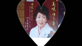 浪花ドンマイ:作詞家 関口義明さん生前最後の曲です.