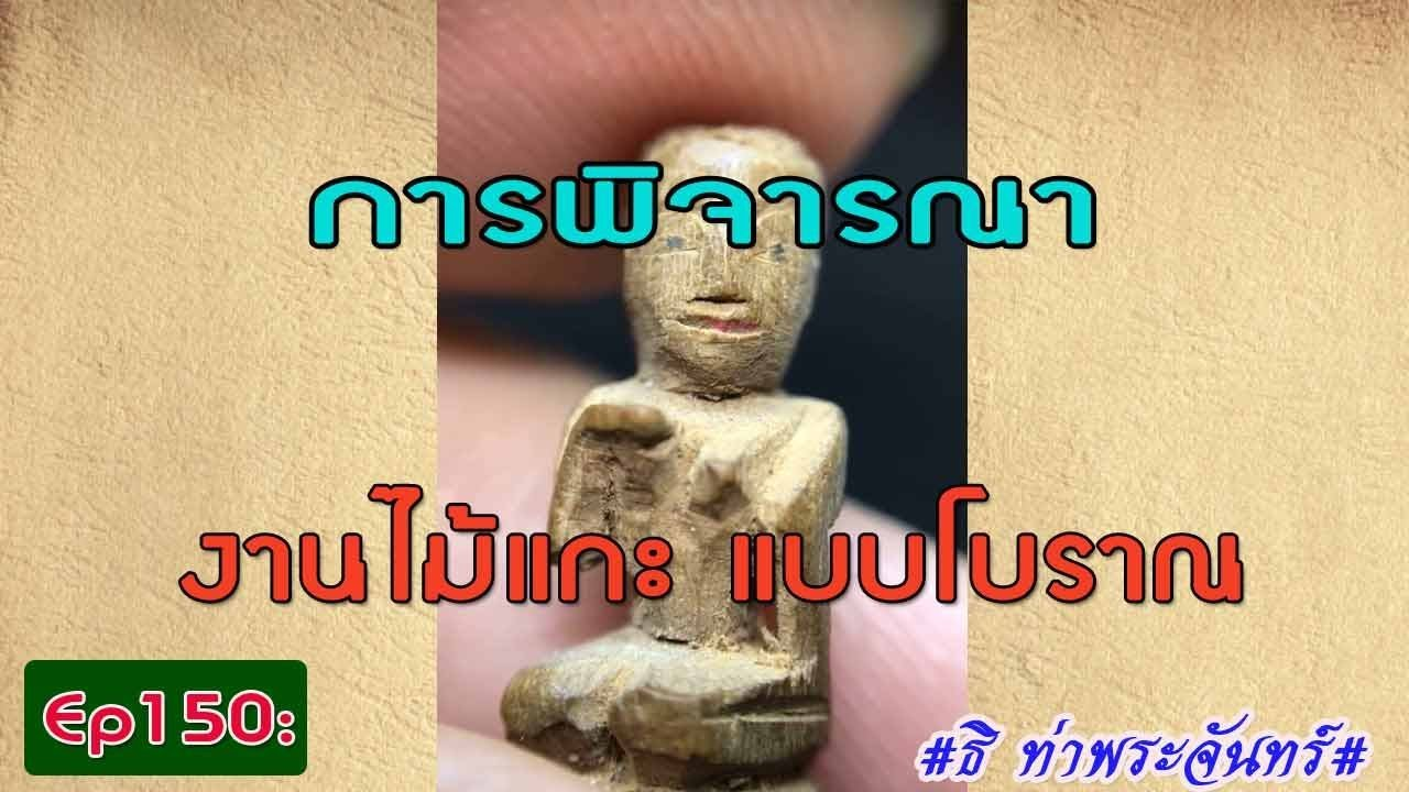 วิธีดู พระแท้ Ep150:การพิจารณา งานไม้แกะ พุทธศิลป์แบบโบราญ  #ธิ ท่าพระจันทร์#