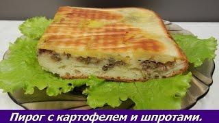 Пирог на кефире с картошкой и шпротами | Несладкие пироги