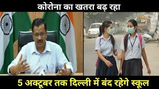 कोरोना का बढ़ता केहर | दिल्ली में 5 अक्टूबर तक द बंद रहेगे सारे स्कूल | Gupshup News