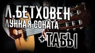 Л. Бетховен - Лунная соната + ТАБЫ / Moonlight Sonata guitar tabs