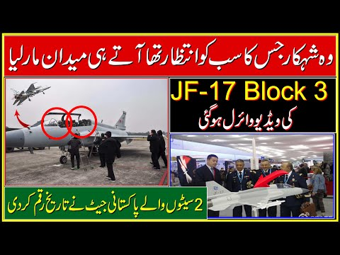 New Video Of JF-17 Thunder Block 3 November 2019 | Ma Production