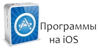 Как скинуть программы на iPhone, iPad, iPod Touch.