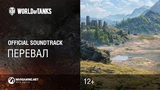 Перевал - Официальный саундтрек World of Tanks