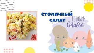 Столичный салат или Оливье с курицей. Новогоднее меню. Классика.